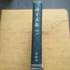 科学画报 1958年1-12期(精装合订本)