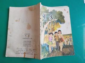 五年制小学课本 语文 (第一册)【内页干净无字迹勾划】