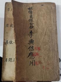 良候公祖传地理选择择日秘籍一厚本,书法漂亮