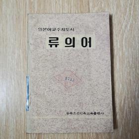 日语教学指导书同义词