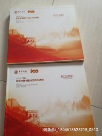 《百年中行全球服务》 纪念中国银行成立100周年纪念邮册