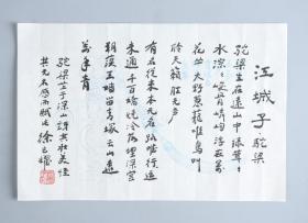 著名作家、《小兵张嘎》之父、原河北文联主席 徐光耀 书法作品《江城子·驼梁》(得自作者本人)HXTX314531