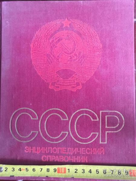 苏联百科手册(俄文版)