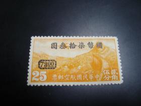 邮票   中华民国   航空邮票   新票