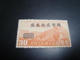 邮票   中华民国   航空邮票   30  新票
