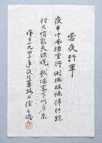 著名作家、《小兵张嘎》之父、原河北文联主席 徐光耀 书法作品 自作诗《雪夜行军》(得自作者本人)HXTX314541