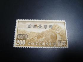 邮票   中华民国   航空邮票 2元  新票