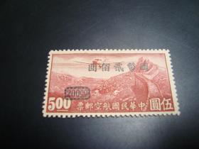 邮票   中华民国   航空邮票  5元  新票