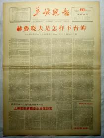 羊城晚报(1964年11月21日,四版)