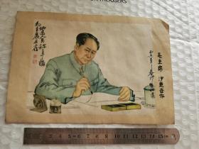 彩色毛像-----32开《毛主席在工作  他为人民谋幸福》!(沙更世 作,1959年初版一印,人民美术出版社)