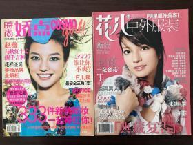 赵薇封面杂志两本