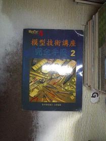 模型技术讲座 完全手册 2