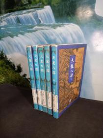 金庸作品集:天龙八部(一、二、三、四、五)全5册