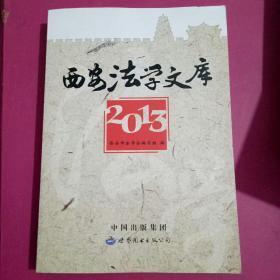 西安法学文库. 2013