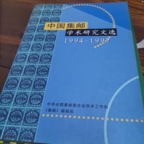 中国集邮研究文选 : 1994~1997