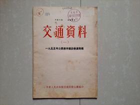 1955年 交通资料 (一) 一九五五年公路基本建设会议专辑