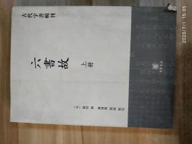 六书故:古代字书辑刊(上册)【不成套】