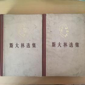 斯大林选集(上下册)