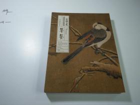 中鸿信饕餮中国古代重要书画专场