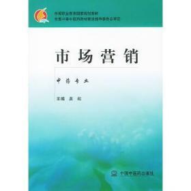 市场营销/中等职业教育国家规划教材 正版 吴虹  主编 9787801564061