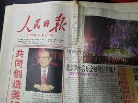 人民日报2001年1月1日 21世纪第一天 共12版 跨入新世纪。具有明显的收藏和纪念意义。