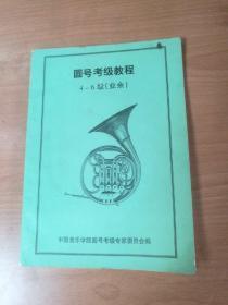 圆号考级教程 4  -   6  级(业余) 中国音乐学院圆号考级专家委员会编 Beijing Win-day Culture  &  Art Communion Ltd.,Co.