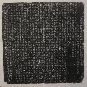 唐故风翔府郿县令太原〈郭睇〉墓志拓片