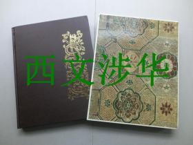 【现货 包邮】《中国家具明清前期的硬木实例》1998年版 未使用过的新书 带书匣  Chinese furniture. Hardwood examples of the Ming and early Ching Dynasties