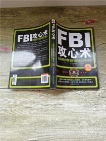 FBI 攻心术 美国联邦警察的超级心理战术