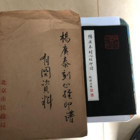 杨广泰刻心经印谱,图书封面设计原稿