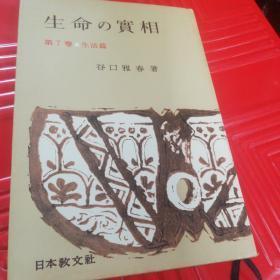 日文原版生命的实相(第7卷)