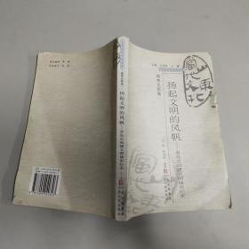 山东当代文化丛书-精神文明编-扬起文明的风帆-青岛市创建文明城市纪实