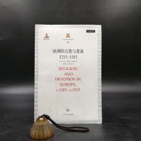 绝版| 欧洲的宗教与虔诚 ——上海三联人文经典书库  八五品