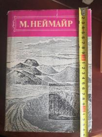 地球的历史(俄文版)