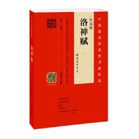 赵孟頫·洛神赋·精选百字卡片 正版 韦斯琴 9787540137205