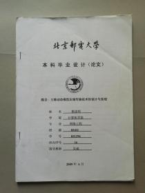 三维动态模型压缩传输技术的设计与实现(北京邮电大学本科论文)