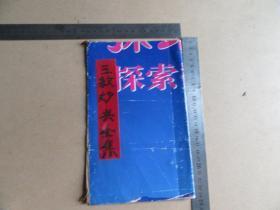 清代云南地方宗教古籍《三教妙典全集》