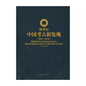 新世纪中国考古新发现(2001-2010)