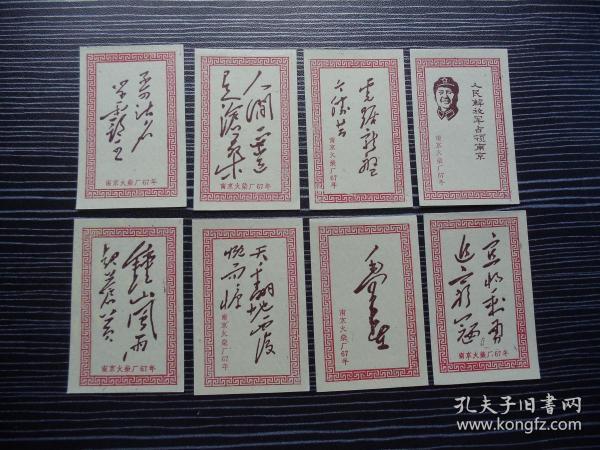 南京火柴厂-毛主席手书-8枚