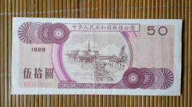 1989保值公债50元