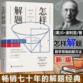 怎样解题:数学思维的新方法