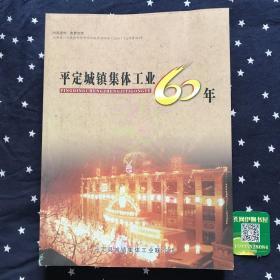 平定城镇集体工业60年(山西省阳泉市平定县)