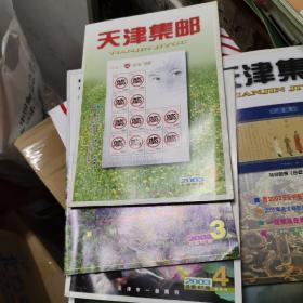 天津集邮  一册2元
