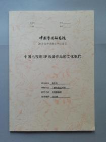 中国电视剧IP改编作品的文化取向(中国艺术研究院硕士论文)