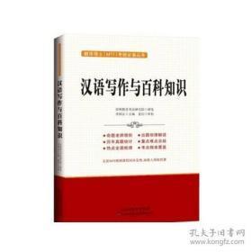 汉语写作与百科知识 李国正 9787543335646 天津科技翻译出版
