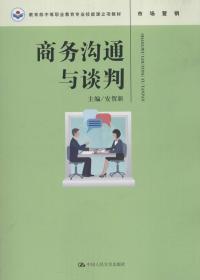 商务沟通与谈判/教育部中等职业教育专业技能课立项教材