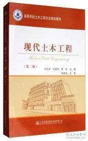 二手现代土木工程第二版第2版 付宏渊 人民交通出版社978711413