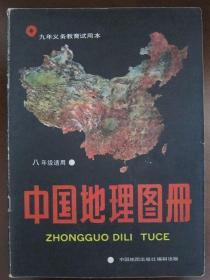 中国地理图册:八年级适用