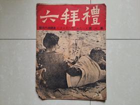 1950年8月《礼拜六》第1期(创刊号)