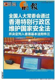 香港国安法~晶报